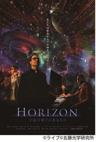 ★セーレンプラネット★ドームシアター天文の時間「HORIZON~宇宙の果てにあるもの」