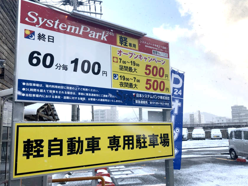 JR福井駅と西武福井店近くに、新しいコインパーキング(軽・小型車専用)が3つもできてたよ。【ちょいネタ】