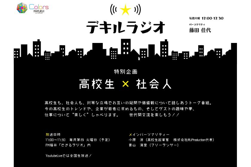 ラジオ「FМ福井」さんと コラボ! 高校生 × 社会人のぶっちゃけトーク番組をルポするよ【第1回】