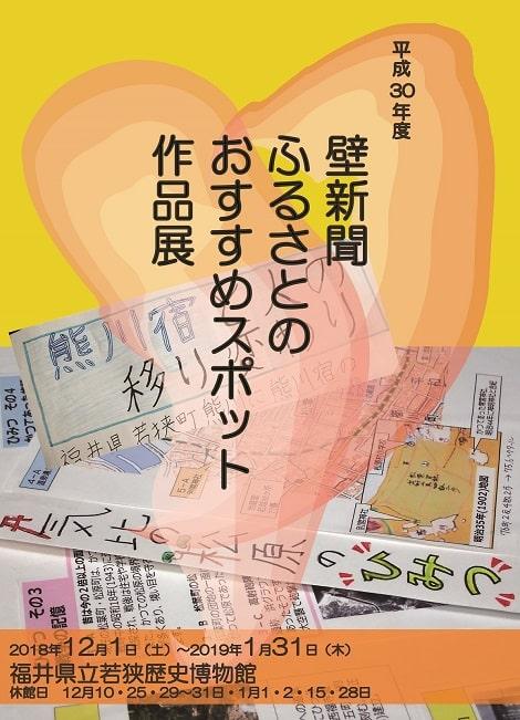 壁新聞「ふるさとのおすすめスポット」作品展
