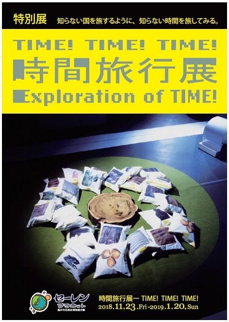 ★セーレンプラネット★特別展「時間旅行展―TIME! TIME! TIME!」
