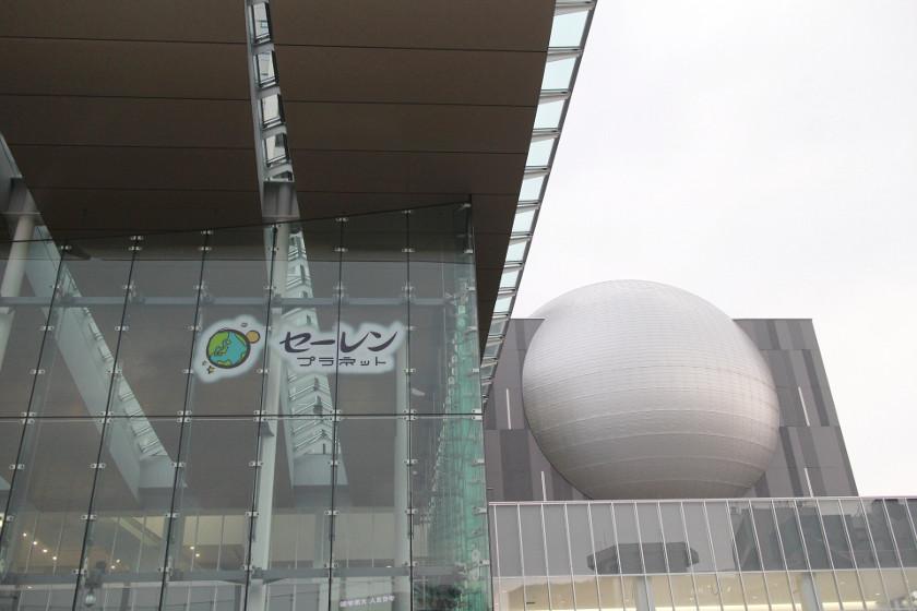 セーレンプラネット 福井市自然史博物館分館 サブ画像