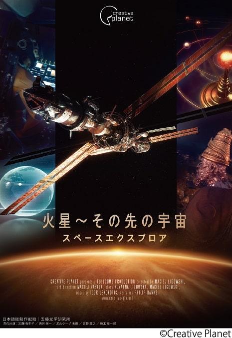★セーレンプラネット★ドームシアター映像の時間「火星~その先の宇宙 スペースエクスプロア」