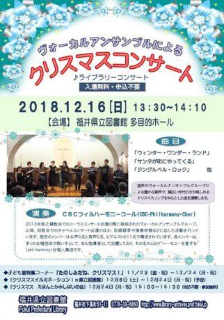 ライブラリーコンサート「ヴォーカルアンサンブルによるクリスマスコンサート」