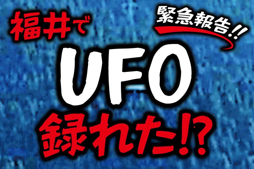 福井でUFO動画を激写!?しかもドローンで!【ちょいネタ】