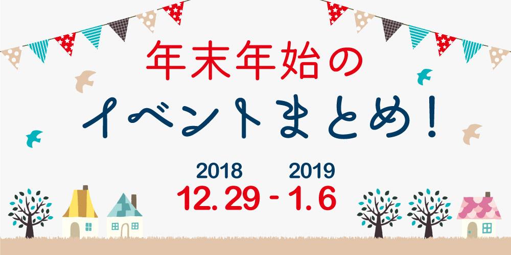 【随時更新】年末年始はここへ行こう! イベントまとめ 【2018年12月29日(土)~2019年1月6日(日)】