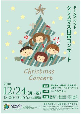 ドームイベント「クリスマス口笛コンサート」