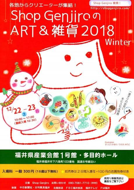 Shop GenjiroのArt & 雑貨2018