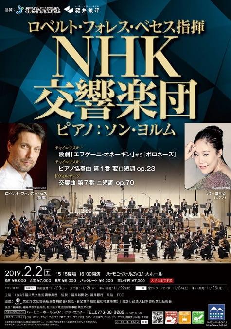 ロベルト・フォレス・ベセス指揮 NHK交響楽団 ピアノ:ソン・ヨルム