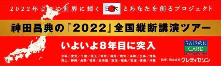 神田昌典の『2022講演会』全国縦断ツアー「2019年の、成功の鍵」@福井