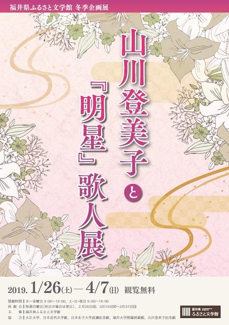 山川登美子と『明星』歌人展
