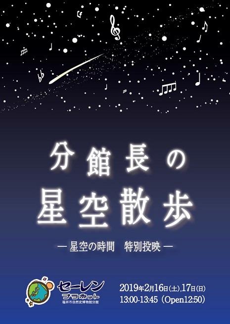 ★セーレンプラネット★星空の時間特別版 分館長の星空散歩