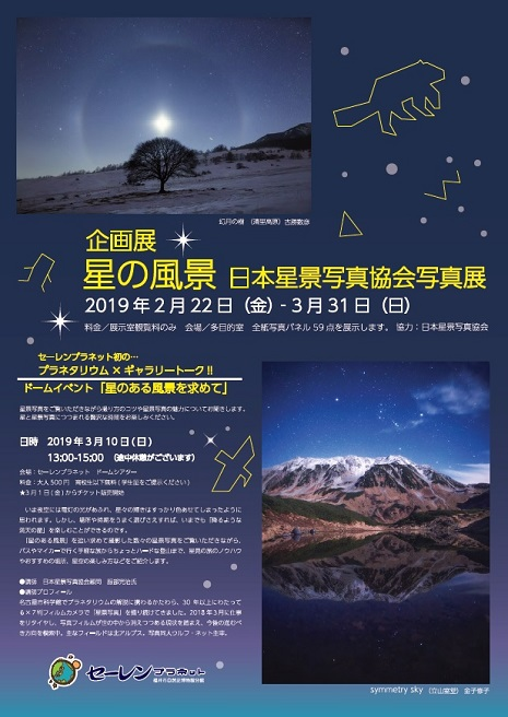 ★セーレンプラネット★ドームイベント「星のある風景を求めて」