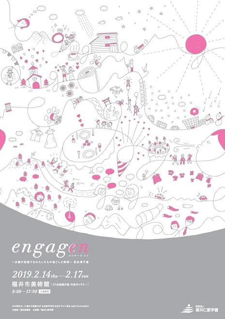 engagen エンゲージ エン −衣服が記憶するわたしたちの過ごした時間− 前田博子展