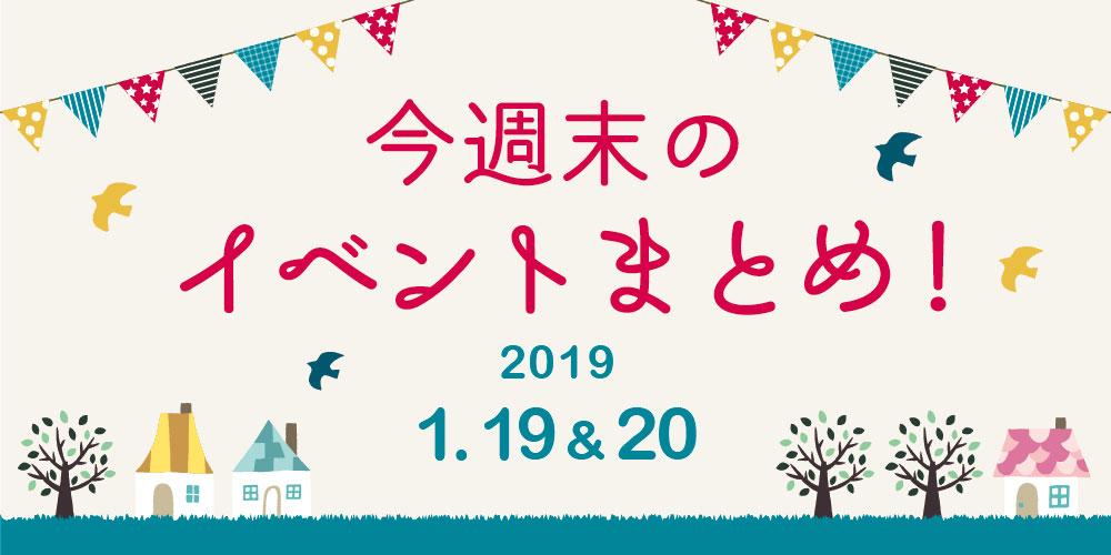 今週末はここへ行こう! イベントまとめ 【2019年1月19日(土)・20日(日)】