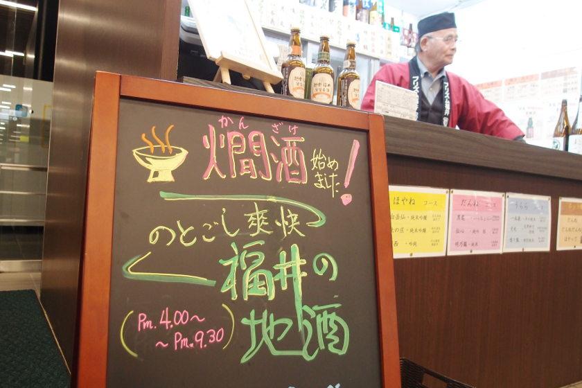 あの「立ち飲み」が帰ってきた! JR福井駅の地酒スタンド「NOMOSSA」(ノモッサ)がパワーアップ。のぞいてきたよ!