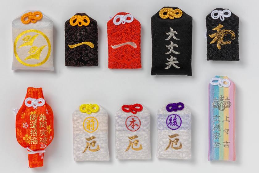 福井県内の神社で受けられる、オリジナリティあふれる御守り7選。