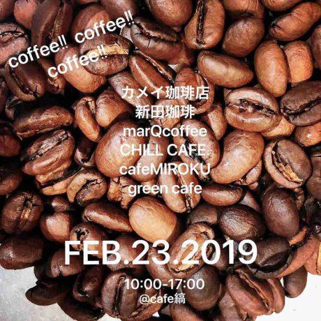 福井のカフェ・焙煎の名店が集結! 2/23(土)にcafe縞でコーヒーイベントが開催決定!【ちょいネタ】