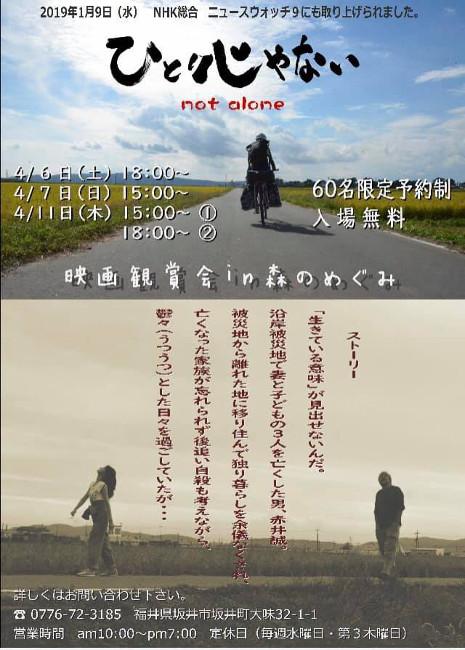 ひとりじゃない not alone
