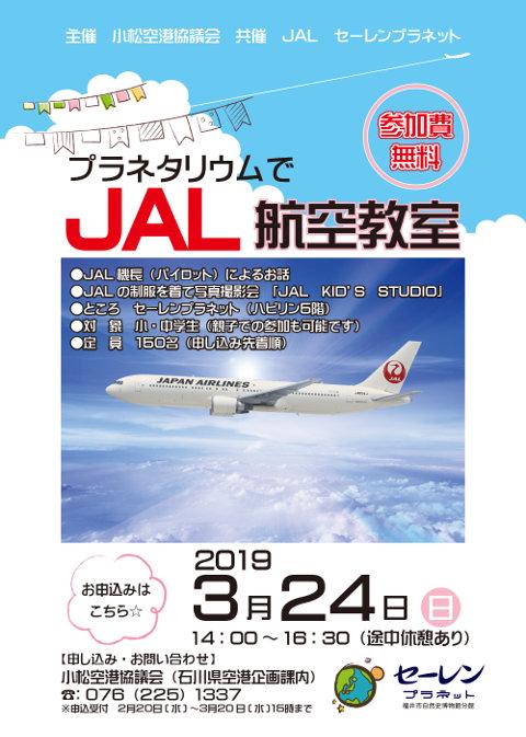 ★セーレンプラネット★プラネタリウムで JAL航空教室