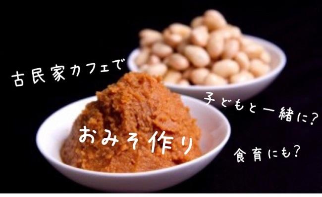 お味噌作りやりたいね!in古民家カフェ ラシーク