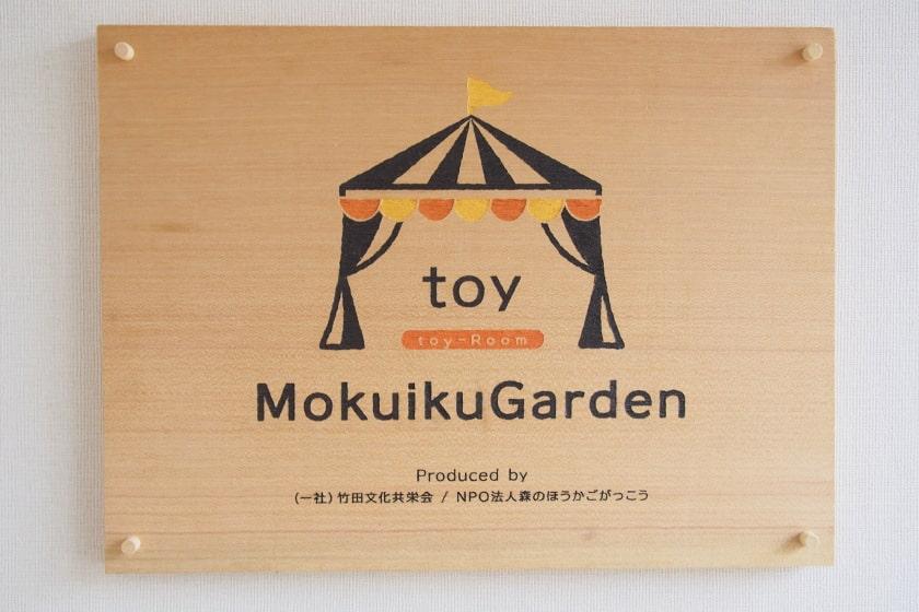 2/9(土)プレオープン♪ 坂井市丸岡町ちくちくぼんぼんの木育施設MOKUIKUガーデン「トイルーム」をのぞいてきたよ。