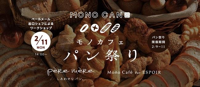 MONOCAN モノカフェ パン祭り