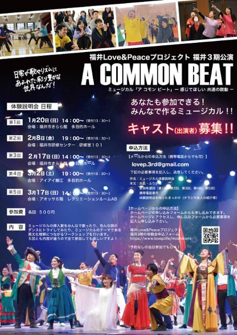 福井Love&Peaceプロジェクト 福井3期公演 ミュージカル体験会