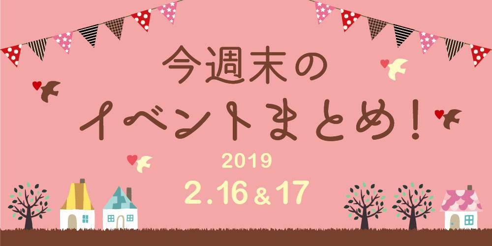 今週末はここへ行こう! イベントまとめ 【2019年2月16日(土)・17日(日)】