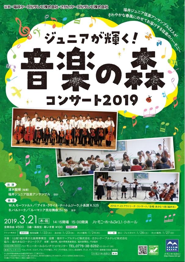 """ジュニアが輝く!""""音楽の森""""コンサート2019"""