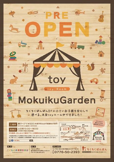 MOKUIKUガーデン「トイルーム」無料内覧会