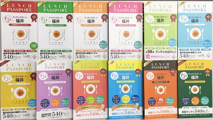 お得満載の「ランチパスポート福井Vol.13」は3/27(水)発売! なんと、最終号ですよ・・・。【ちょいネタ】