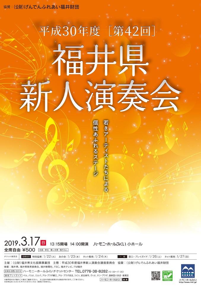 平成30年度 福井県新人演奏会