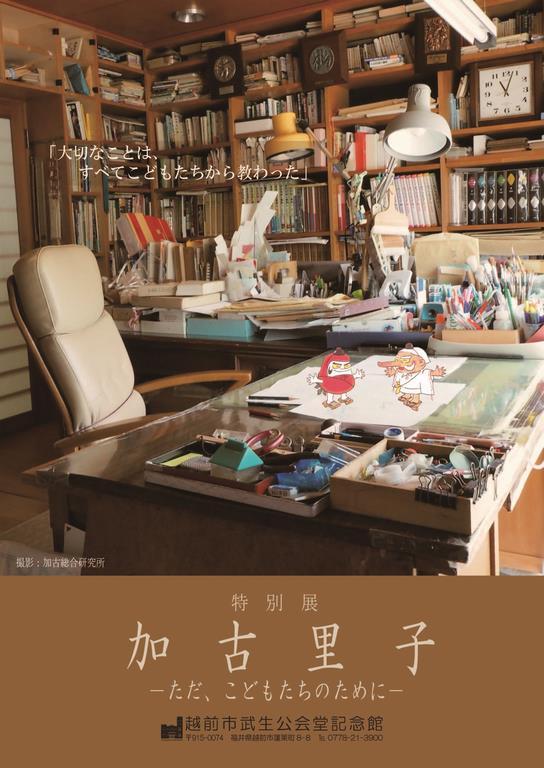特別展「加古里子 ただ、こどもたちのために」
