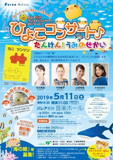 パレア若狭ワンコインコンサート2019 vol.1  ひよこコンサート♪ ~たんけん! うみのせかい~
