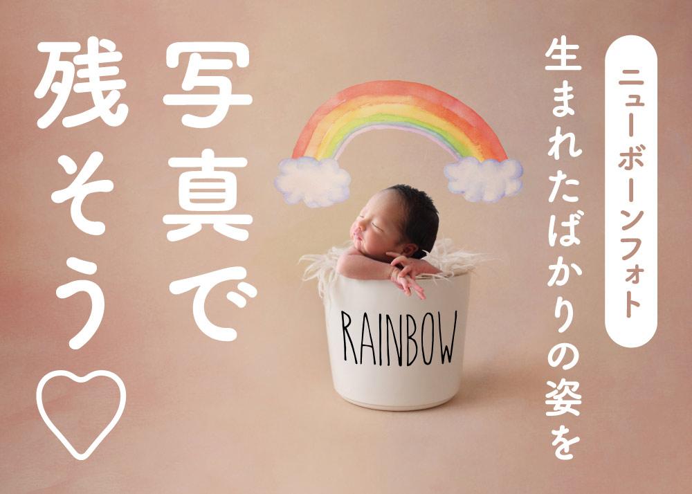 福井で赤ちゃん・新生児・お宮参りの写真撮影をするなら経験豊富な GUV (ガヴ)におまかせ!【随時更新中】