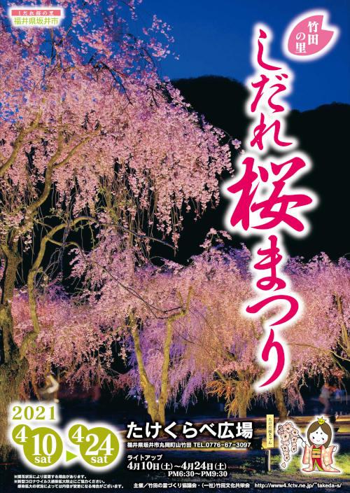 竹田の里しだれ桜まつり