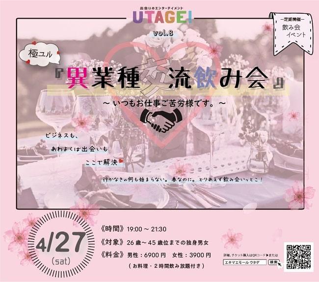 【UTAGE vol.8】極ユル・異業種交流飲み会!