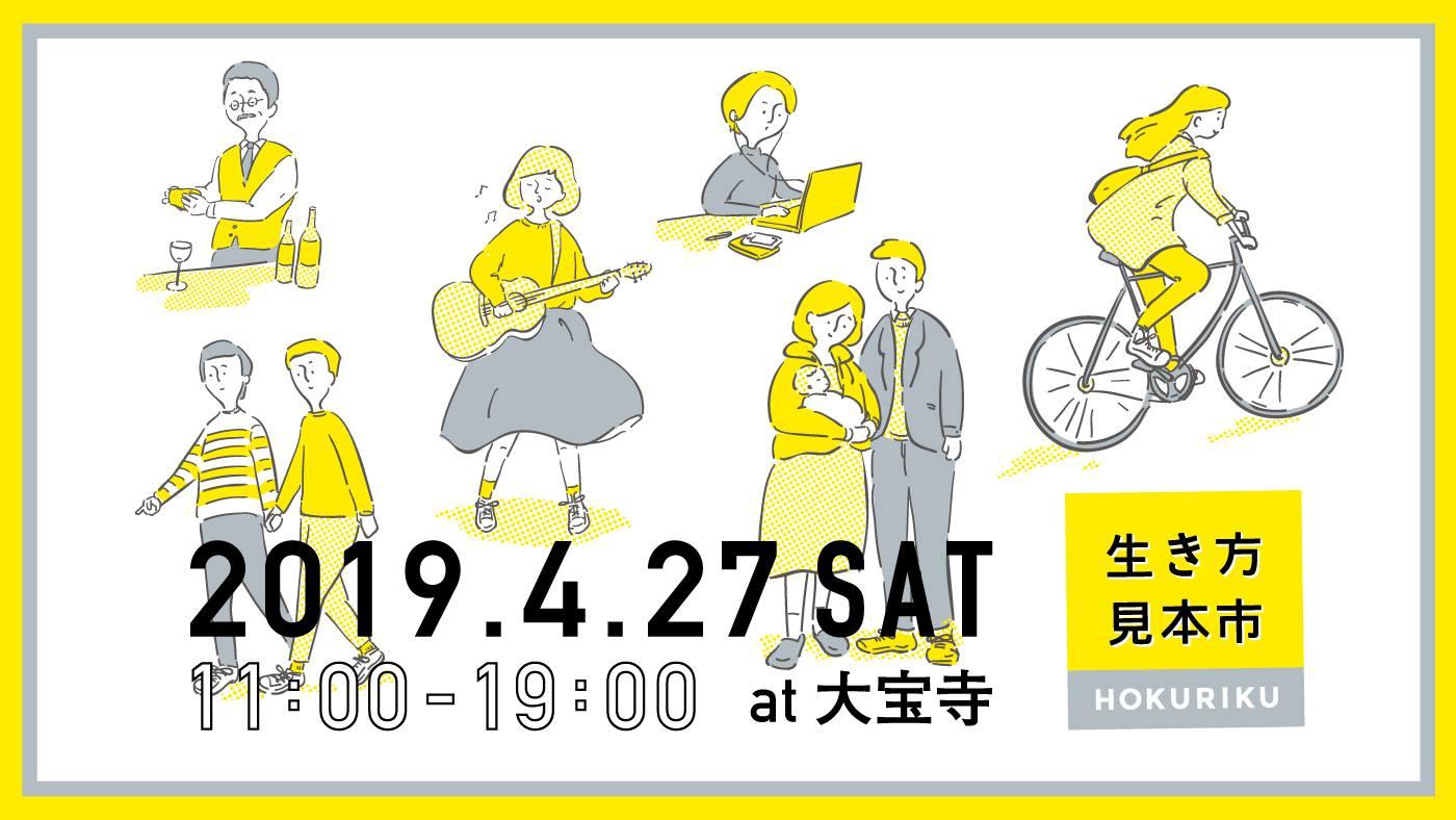 生き方見本市 Hokuriku #1 @福井・大宝寺 《家族》《はたらく》《はみだす》《恋愛と性》