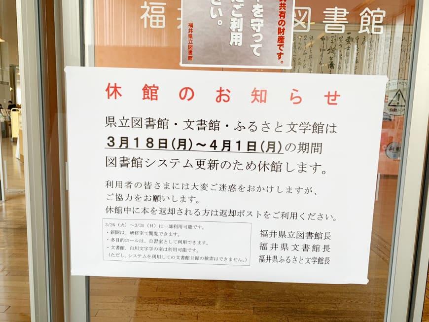 春休みに図書館を利用したい皆さ~ん。4/1(月)まで福井県立図書館は臨時休館中ですよ! カフェリーズも閉店・移転。【ちょいネタ】