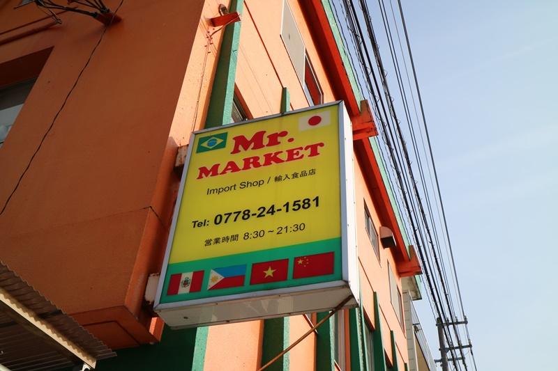 越前市にあるブラジル食品店「Mr.MARKET(ミスターマーケット)」は、異国情緒たっぷりのレア商品だらけ!!