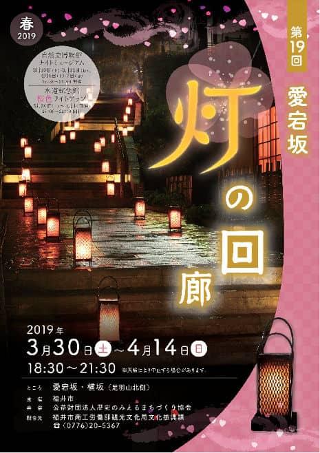 第19回愛宕坂灯の回廊2019~春~