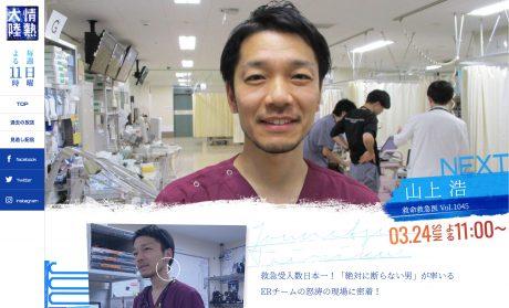 MBS「情熱大陸」に福井市出身の救命救急医・山上浩さんが登場!  3月24日(日)放送です。【ちょいネタ】