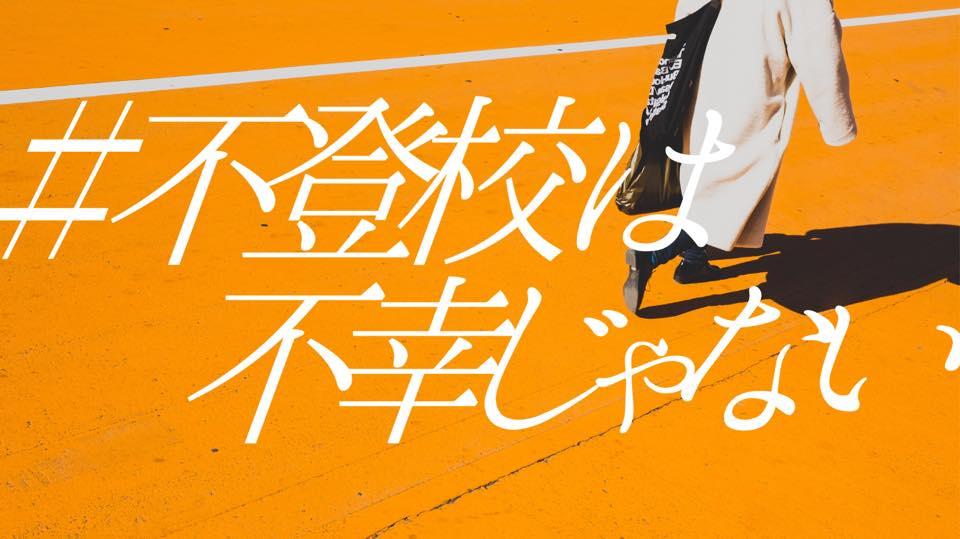 不登校は不幸じゃない福井 4.13