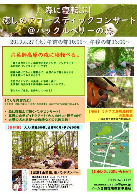 山田証コンサート in ハックルベリーの森