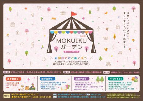 MOKUIKUガーデン in 足羽山