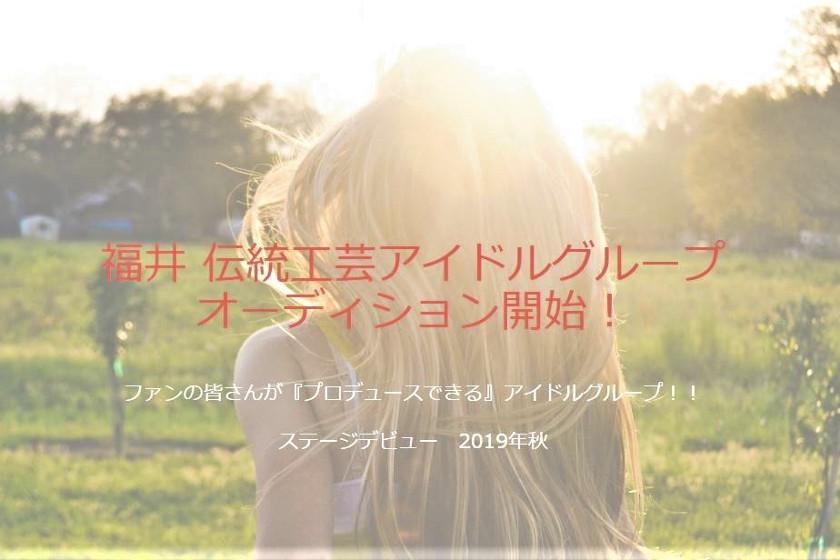 日本初の伝統工芸アイドル、福井で爆誕へ!! 現在メンバーを募集中ですよ!