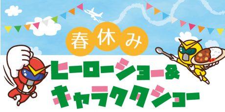 春休みはいっぱい遊ぼう♪ 福井県・近県ではキャラクターショーやヒーローショーがたくさん!【ちょいネタ】