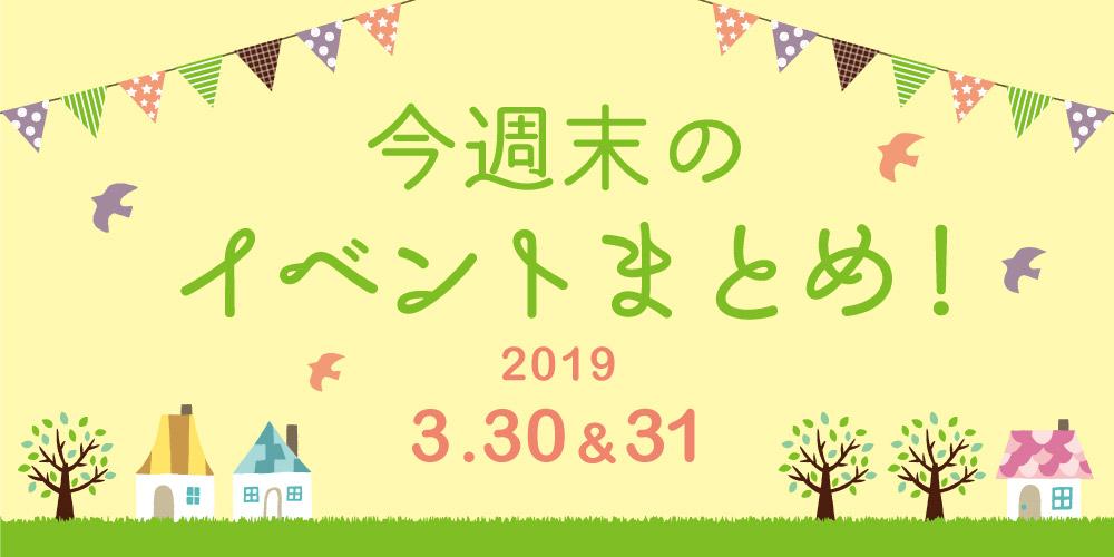 今週末はここへ行こう! イベントまとめ 【2019年3月30日(土)・31日(日)】