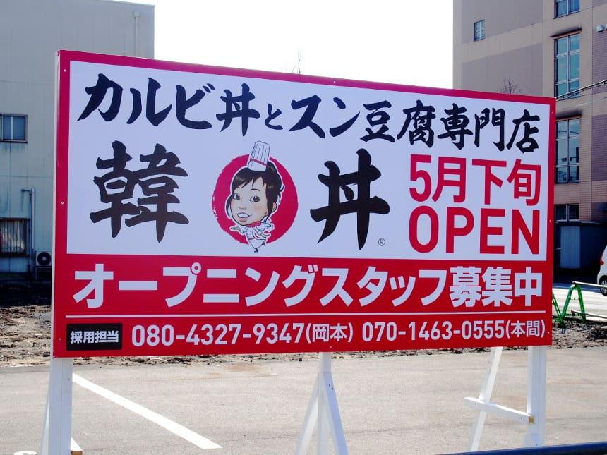 福井市丸山に県内3店舗目の韓丼(カンドン)が5月下旬にオープンするそうです。【ちょいネタ】